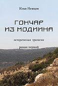 Илья Немцов - Гончар из Модиина