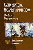 Наталья Турчанинова -Заложники Света