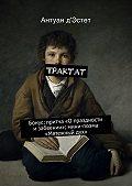 Антуан д'Эстет -Трактат. Бонус: притча«Опраздности изабвении»; мини-поэма «Мятежныйдух»