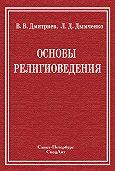 Валерий Дмитриев -Основы религиоведения