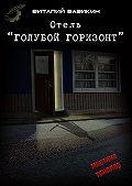 Виталий Вавикин -Отель «Голубой горизонт»