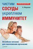 Анастасия Фадеева -Чистим сосуды, укрепляем иммунитет. Лечебное питание для омоложения организма