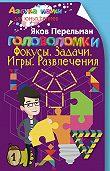 Яков Перельман -Головоломки. Фокусы. Задачи. Игры. Развлечения