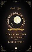 Жюль Верн - С Земли на Луну прямым путем за 97 часов 20 минут. Вокруг Луны (сборник)