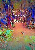 Игорь Исаев -Аллеи судьбы