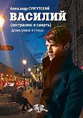Александр Сургутский - Василий