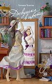 Татьяна  Толстая -Девушка в цвету (сборник)