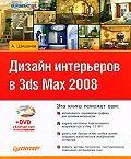 Андрей Шишанов -Дизайн интерьеров в 3ds Max 2008