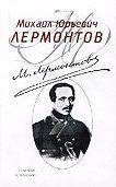 Михаил Лермонтов - Кавказский пленник