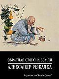Александр Рыбалка -Обратная сторона земли