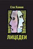 Стас Канин -Лицедеи. Сборник