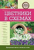 Елена Вечерина -Цветники в схемах