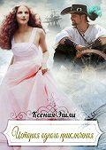 Ксения Эшли -История одного приключения. Навстречу настоящей любви