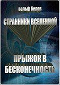 Вольф Белов -Странники вселенной. Прыжок в бесконечность