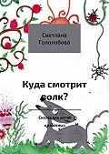 Светлана Гололобова -Куда смотрит волк? Сказка для детей ивзрослых