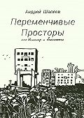 Андрей Шапеев - Переменчивые Просторы, или Инженер и баклажаны