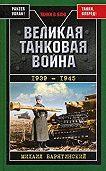 Михаил Барятинский -Великая танковая война 1939 – 1945