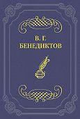 Владимир Бенедиктов -Стихотворения 1859–1860гг.
