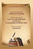 Владимир Думский -Гипноз как жизнь. Как саудовский шейх охотился в дальневосточной тайге. Дед Игнат (сборник)