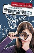 Георгий Ланской -Варвара Смородина против зомби