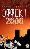 Борис Артёмов - Эффект 2000