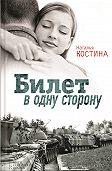 Наталья Костина -Билет в одну сторону