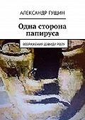 Александр Гущин -Одна сторона папируса. Возражения ДэвидуРолу