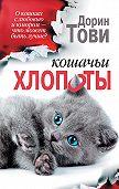 Дорин Тови -Кошачьи хлопоты (сборник)