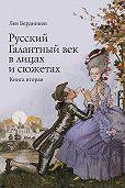 Лев Бердников -Русский Галантный век в лицах и сюжетах. Kнига вторая