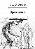 Михаил Чертков -Привычка
