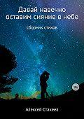 Алексей Стахеев -Давай навечно оставим сияние в небе