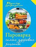 Е. Левашева - Пароварка. Самые здоровые рецепты