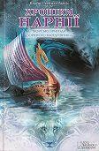 Клайв Льюис - Морські пригоди «Зоряного мандрівника»