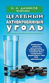 Николай Даников -Целебный активированный уголь