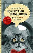 Анна Пейчева - Если не кот, то кто? Пушистый избранник