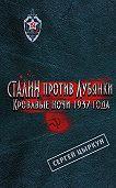 Сергей Цыркун -Сталин против Лубянки. Кровавые ночи 1937 года