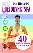 Ки Шенг Ю - Цветопунктура. 40 эффективных схем лечения