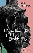 Анастасия Петрова -Последняя треть темноты