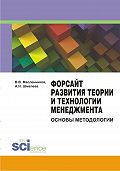 Валерий Масленников - Форсайт развития теории и технологии менеджмента: основы методологии