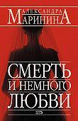 Александра Маринина -Смерть и немного любви