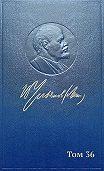 Владимир Ильич Ленин -Полное собрание сочинений. Том 36. Март – июль 1918