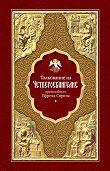 Преподобный Ефрем Сирин -Толкование на Четвероевангелие преподобного Ефрема Сирина