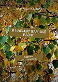 Валерий Молчанов -Я напишу вам всё равно. Сборник стихотворений