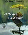 Бурлаков Анатольевич -О любви и о жизни