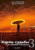 Сергей Савинов -Карты судьбы 3