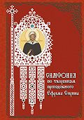 Татьяна Терещенко -Симфония по творениям преподобного Ефрема Сирина