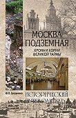 Юрий Супруненко - Москва подземная. Крона и корни великой тайны