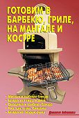 Р. Кожемякин, Л. Калугина - Готовим в барбекю, гриле, на мангале и костре
