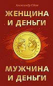 Александр Свет -Женщина и деньги. Мужчина и деньги