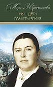 Мариам Ибрагимова -Мы – дети планеты Земля (историко-публицистические исследования)